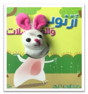 Rabbit and the Modes of Transportation/ أرنوب والمواصلات