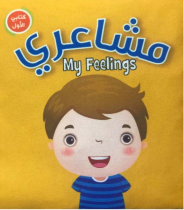 My feelings/ مشاعري