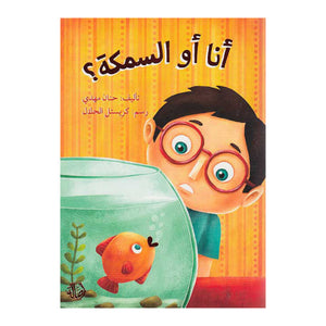 Me or the Fish? / أنا أو السمكة؟