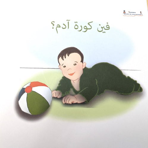 Where is Adam's Ball?/ فين كورة ادم؟