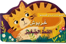 Load image into Gallery viewer, Kharboush the Kitten / خربوش القط الصغير