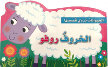 Load image into Gallery viewer, The Lamb Rufu / الخروف روفو