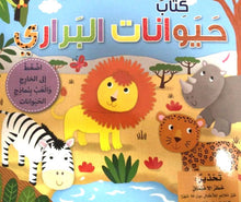 Load image into Gallery viewer, The Book of Land Animals / كتاب حيوانات البراري