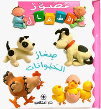 Load image into Gallery viewer, Young Animals/ صغار الحيوانات