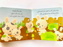 Load image into Gallery viewer, The Rabbit/ الأرنب