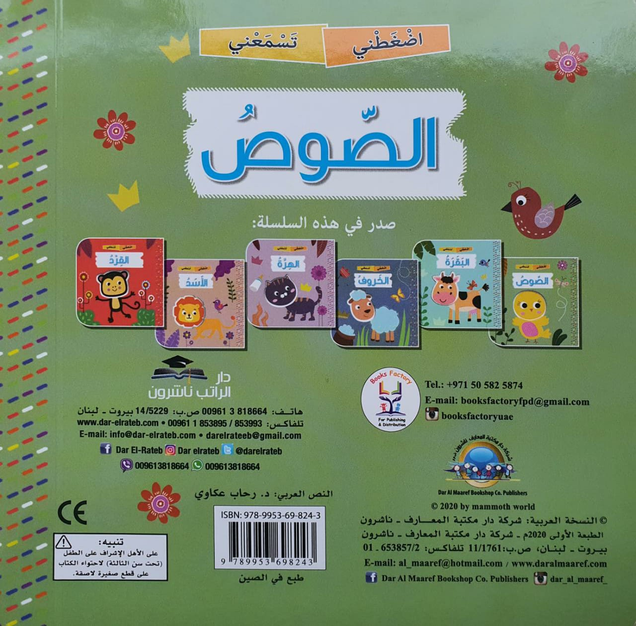 Squeaky Bird/ الصوص