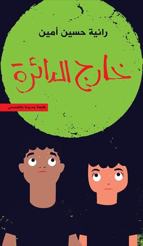 Outside of the Circle /خارج الدايرة
