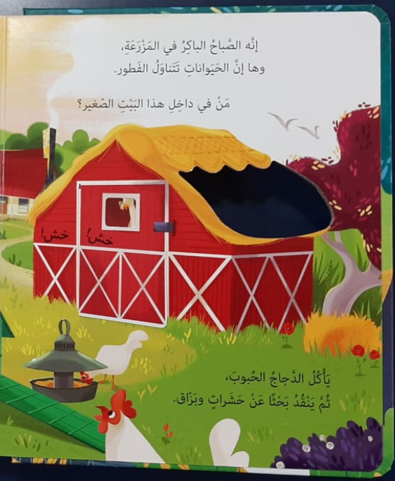 Explore: The Farm/ المزرعة