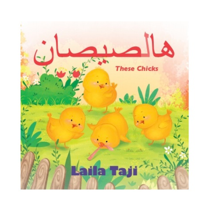 These Chicks /هالصيصان