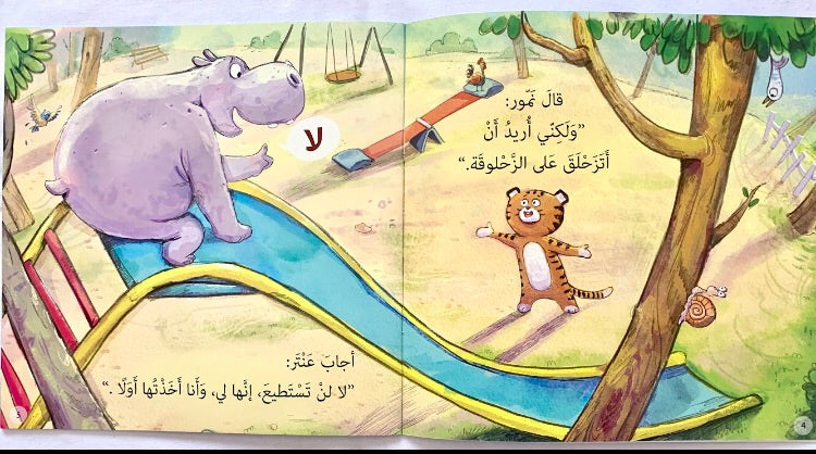 The playground slide/ الزحلوقة