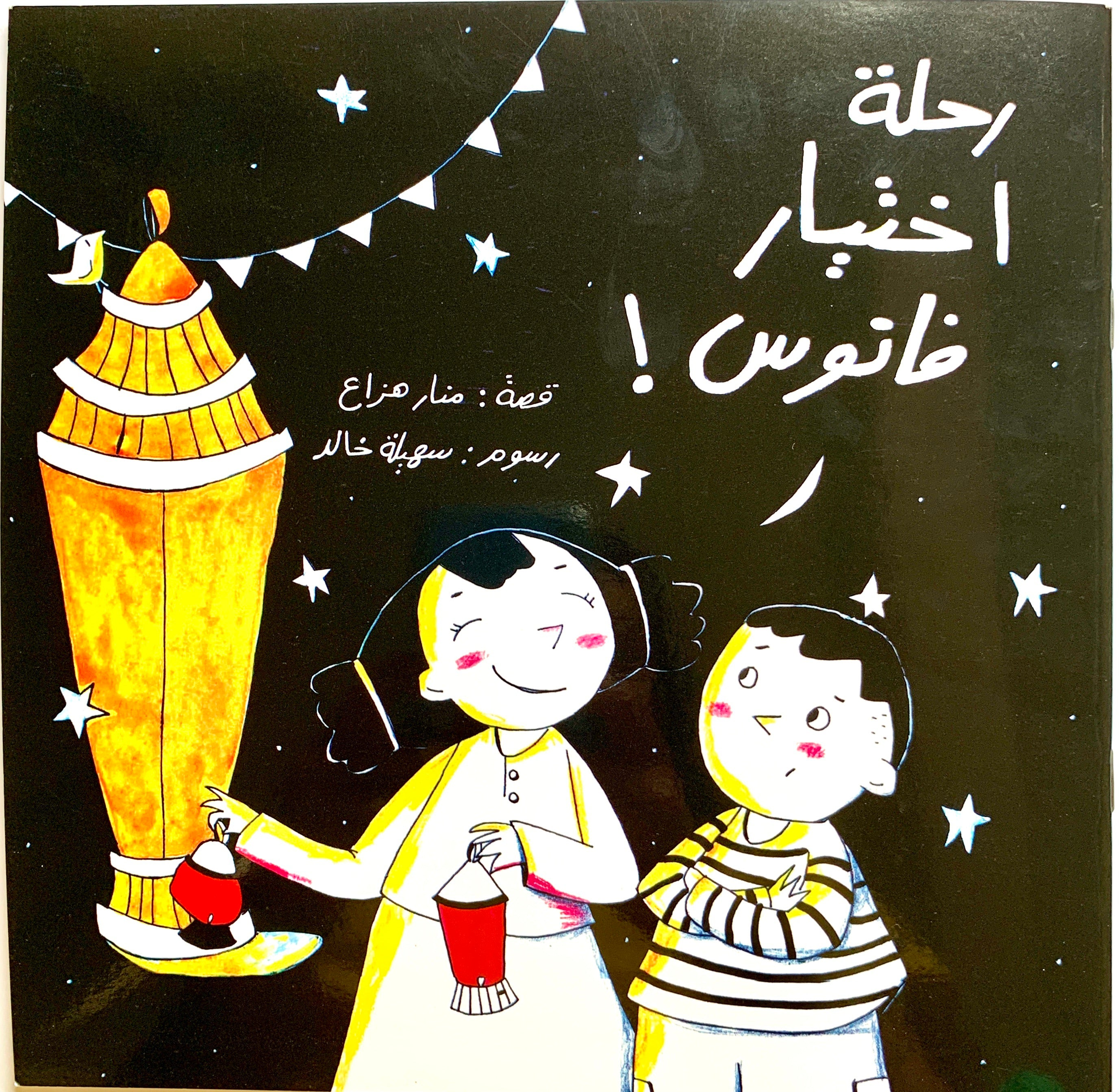 The Journey of Selecting the Lantern! / رحلة اختيار فانوس