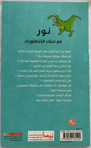 Nour: with greetings from dinosaurs/ نور: مع تحيات الديناصورات