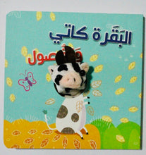 Load image into Gallery viewer, The cow Katy and the seasons/ البقرة كاتي و الفصول