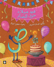 Load image into Gallery viewer, The Birthday Party of the Letter 'Daad' / عيد ميلاد حرف الضاد
