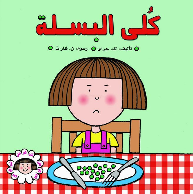Eat Your Peas / كلي البسلة