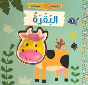 Squeaky Cow/ البقرة