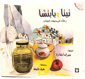 Teta and Babcia/ تيتا وبابتشا