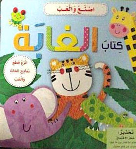 The Jungle Book / كتاب الغابة