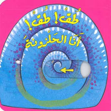 Load image into Gallery viewer, Knock Knock I'm the snail /طق طق أنا الحلزونة