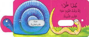 Knock Knock I'm the snail /طق طق أنا الحلزونة