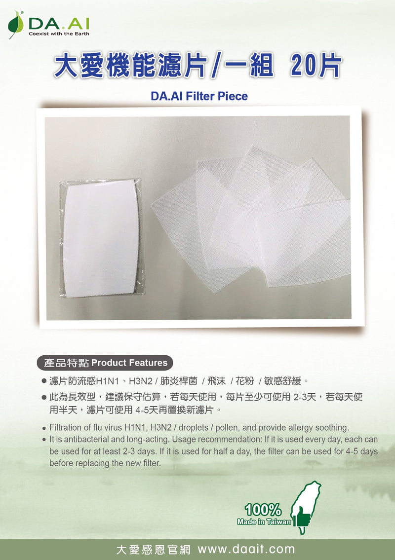 DA.AI Filter Piece (20 pieces / bag)