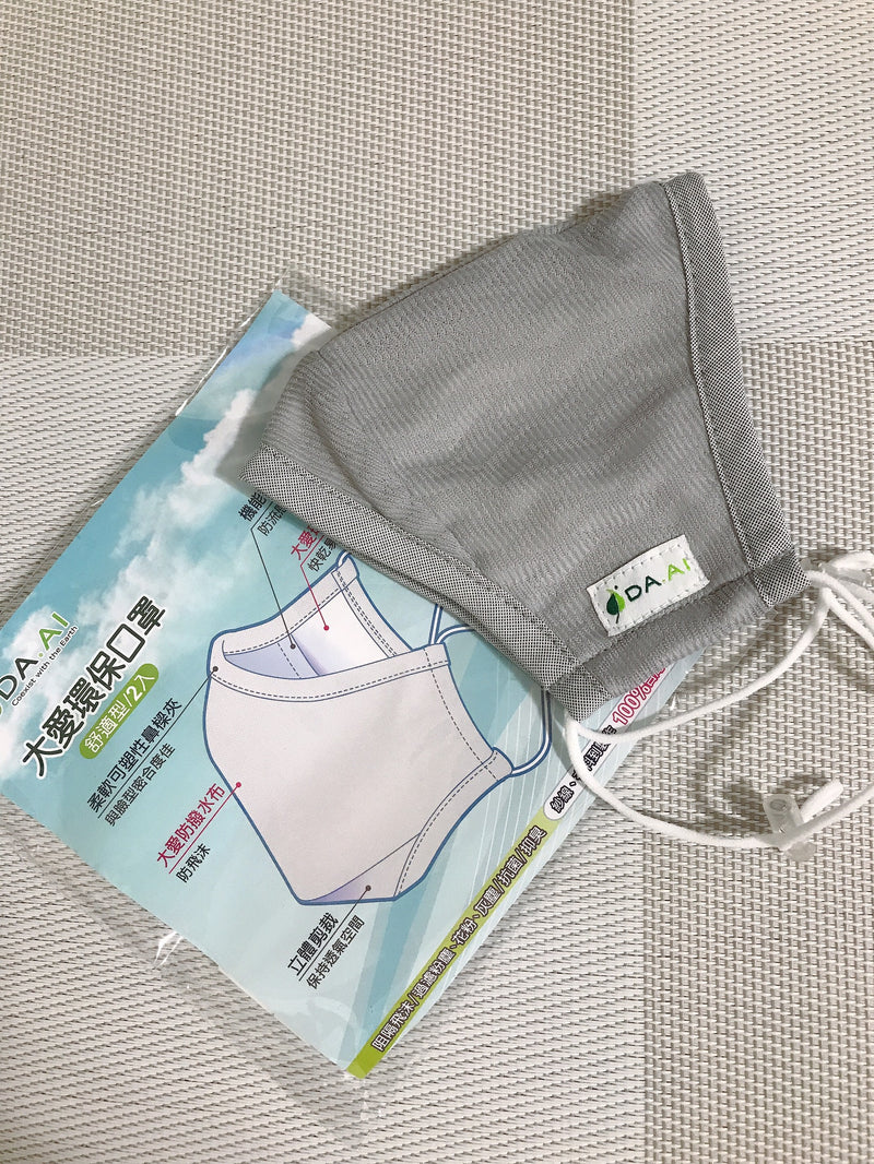 DA.AI Grey Eco Mask ( a pack of two masks with four filters)