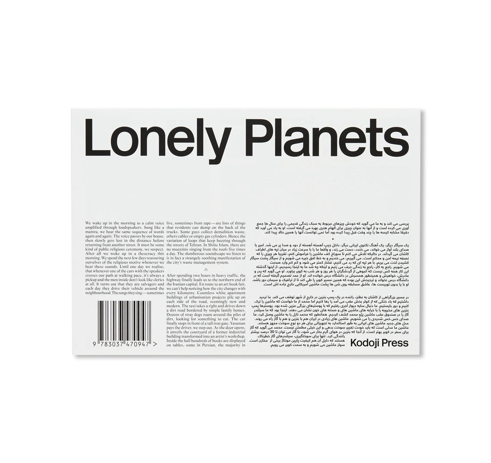 Atlas Studio: LONELY PLANETS