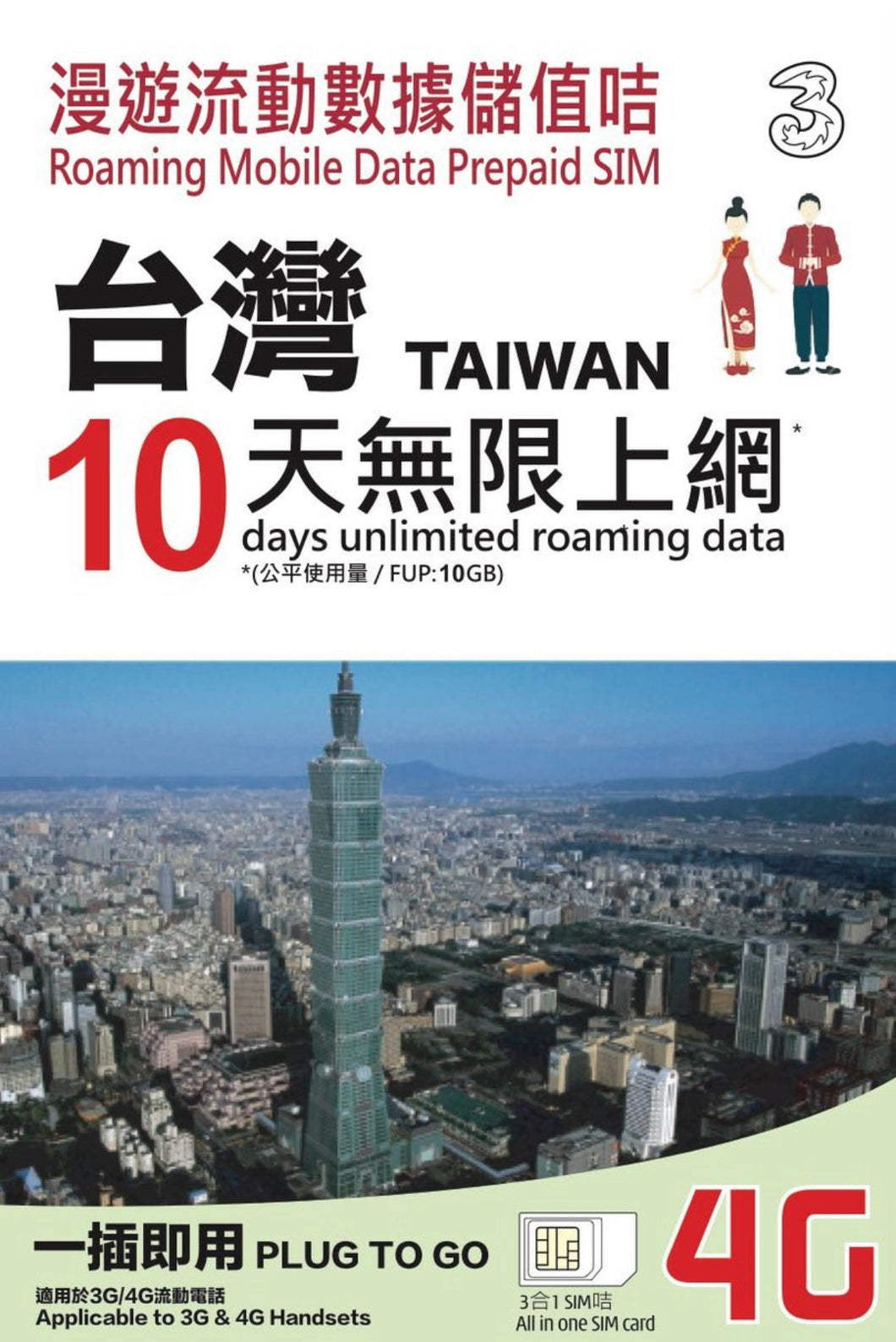 3HK Taiwan 10 Days Unlimited Data