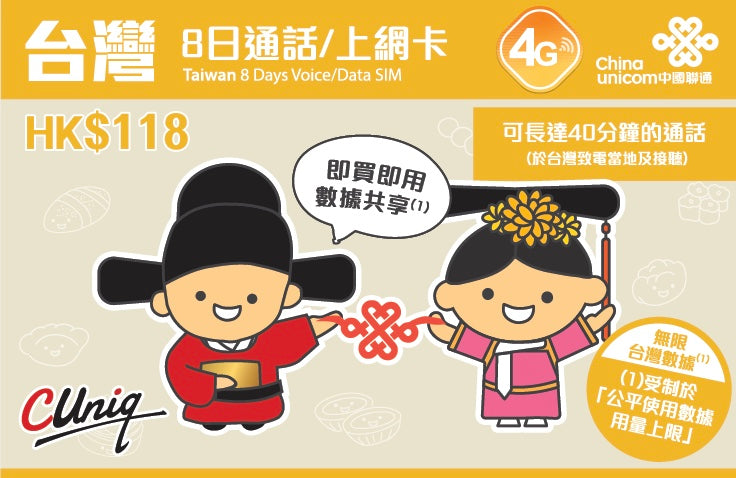 Cuniq Taiwan 8 Days with Voice Calls and Unlimited Data