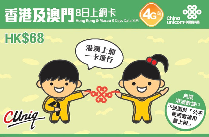 Cuniq Macau & Hong Kong 8 Days Unlimited Data