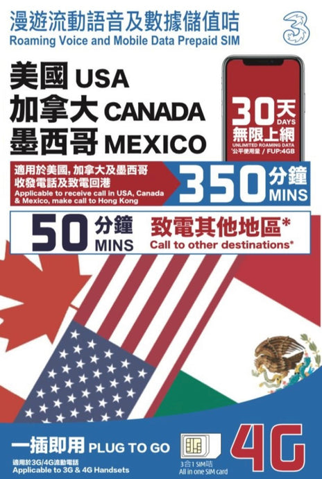 3HK USA, Canada & Mexico 30 Days with Voice Calls and Unlimited Data