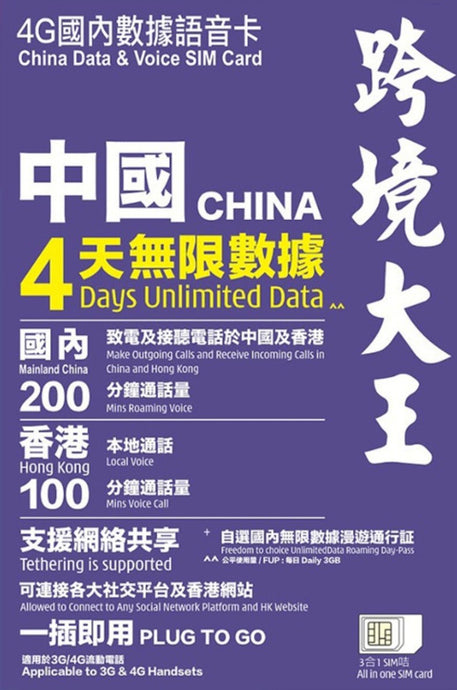 3HK China 4 Days with Voice Calls and Unlimited Data