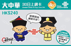 Cuniq Greater China 30 Days Unlimited Data (4 Countries)