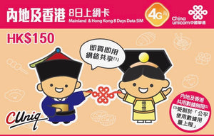 Cuniq China, Hong Kong & Macau 8 Days Unlimited Data