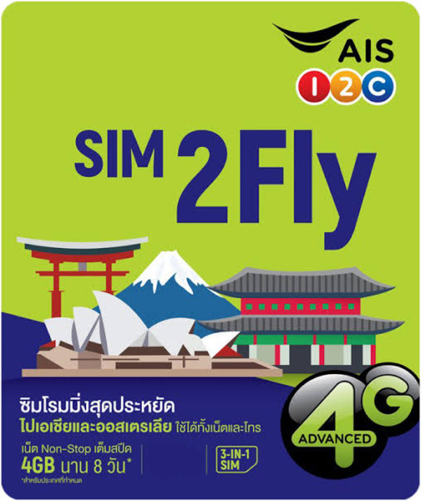 AIS Sim2fly Asia & Australia 8 Days Unlimited Data (20 Countries)