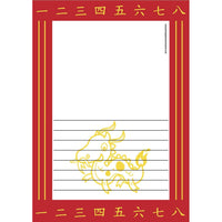 Chinese Themed Writing Papers:Primary Classroom Resources