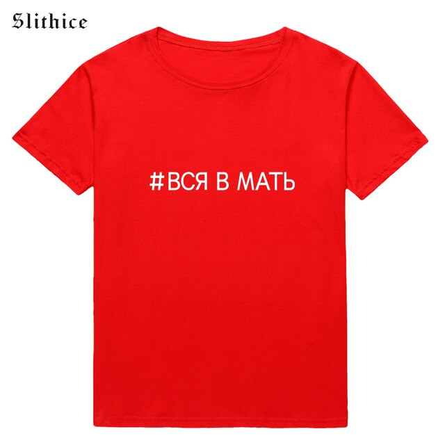 Slithice Free shipping ALL IN MOTHER Letter Printed T-shirt Women Russian Style T-shirt Casual streetwear Hipster female t-shirts