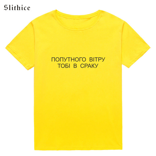 Slithice Russian Ukraine Style Free shipping  Inscription Letter Printed Summer T-shirts Tops Aesthetics Graphic White Black Women T-shirt tees