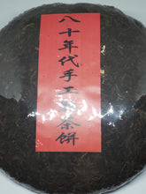 Load image into Gallery viewer, 30yr Puerh Cake (Shou)