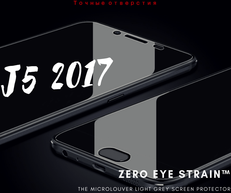 Samsung J5 2017 - Fully Covered - Zero Eye Strain™ Micro-Louver Tempered Glass/ Screen Protector.(2 Pieces)ZES Screen Protectors