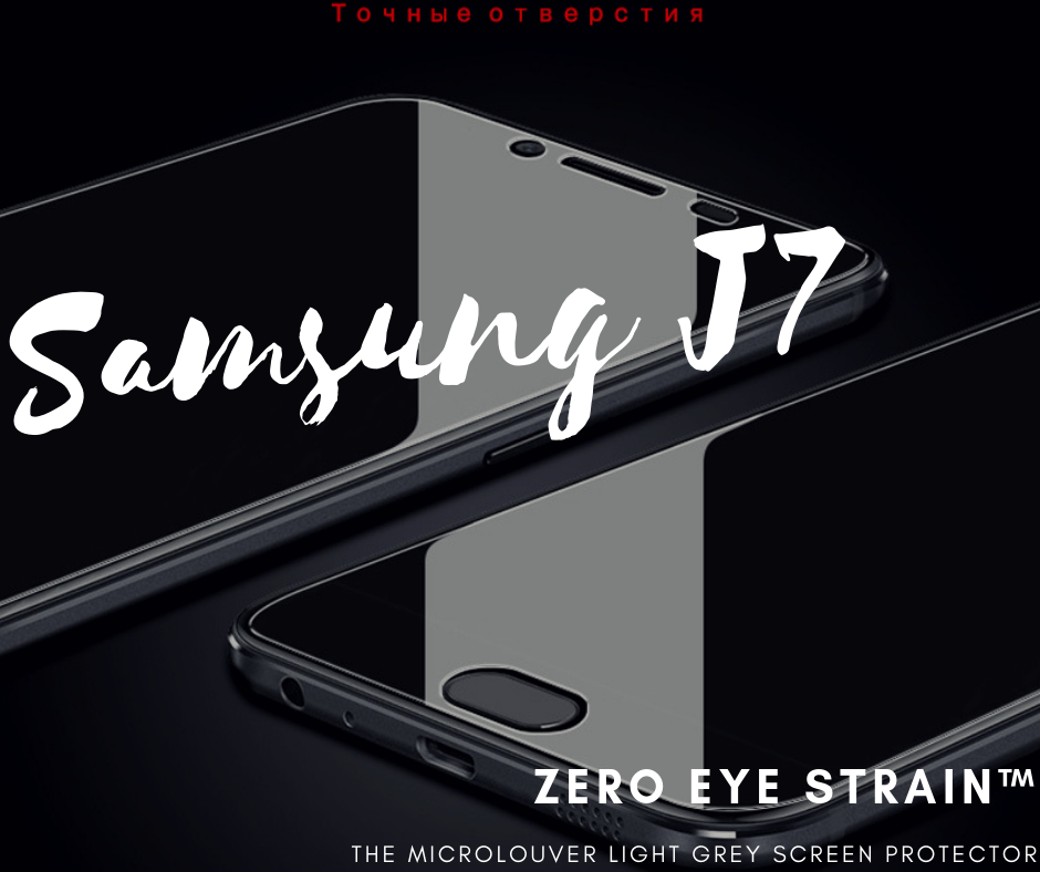 Samsung J7- Fully Covered - Zero Eye Strain™ Micro-Louver Tempered Glass/ Screen Protector. (2 Pieces)ZES Screen Protectors