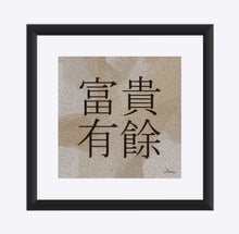 "Load image into Gallery viewer, ""Asian Reflections 1"" Matted Fine Art Print"