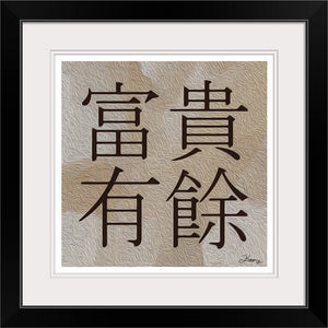 """Asian Reflections 1"" Framed Fine Art Expression"