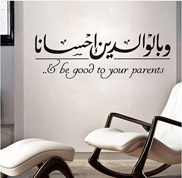 Arabic Art Muslim 3D Wall Stickers Home Decoration Living Room Wall Decal DIY Removable Vinyl Islamic Wall Sticker