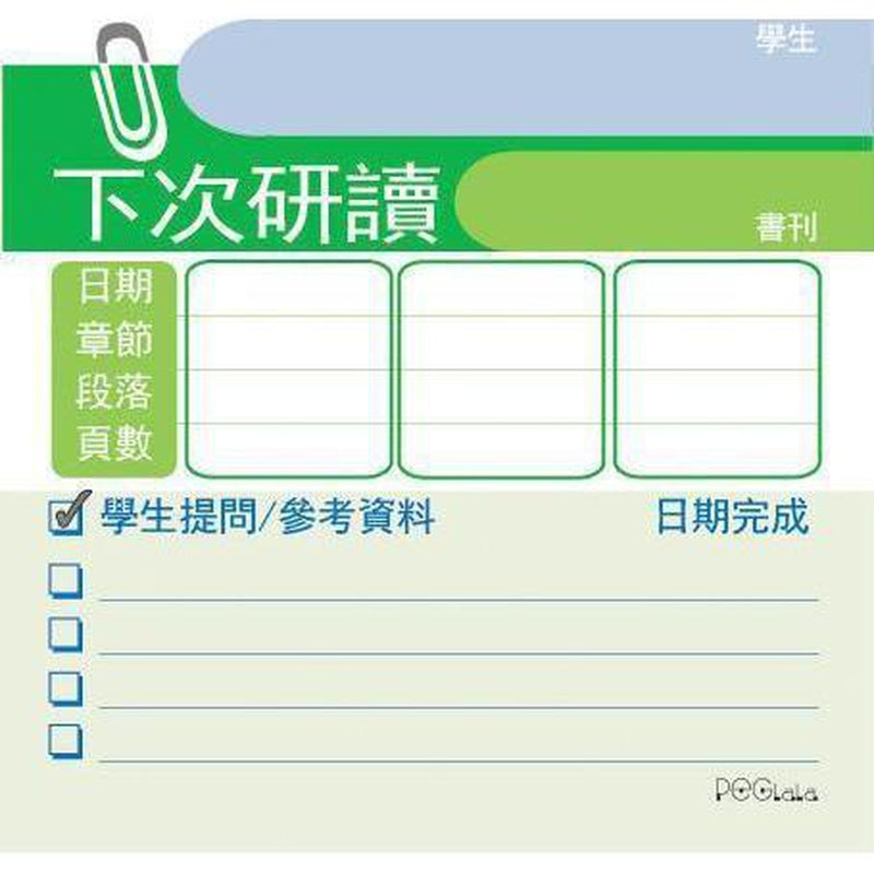 (CLEARANCE) Sticky Notes (250 sh) - STOPPED ON (Chinese Traditional 漢語繁體)-Sticky Notes-PEGlala.com