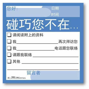 Sticky Notes (50 sh) - I CAME BY (Simplified Chinese 汉语简体)-Sticky Notes-PEGlala.com