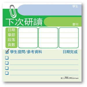 Sticky Notes (50 sh) - STOPPED ON (Chinese Traditional 漢語繁體)-Sticky Notes-PEGlala.com