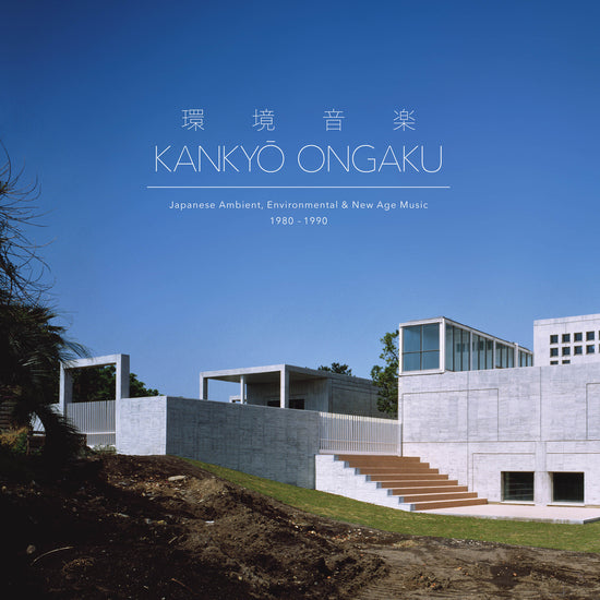 RE-PRESS PREORDER (DUE JUNE 21ST) : Various - Kankyō Ongaku: Japanese Ambient, Environmental & New Age Music 1980-1990