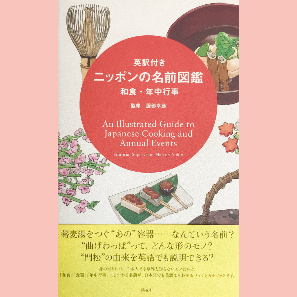 An Illustrated Guide to Japanese Cooking and Annual Events (Hattori Yukio Ed.)