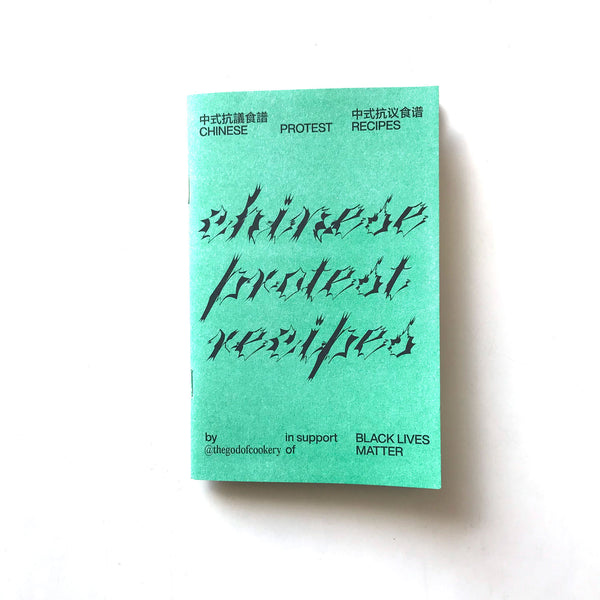 Chinese Protest Recipes Zine (Clarence Kwan)